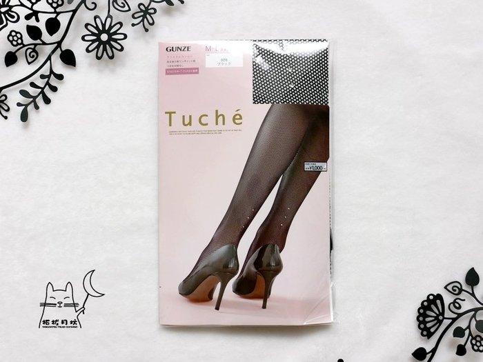 【拓拔月坊】GUNZE 郡是 Tuche 後腳踝水鑽飾 小網襪 日本製~現貨!