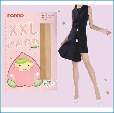 【ZENPU】non-no 加大 XXL透膚褲襪 性感黑/自然膚舒適伸展自如/大尺碼/台灣製