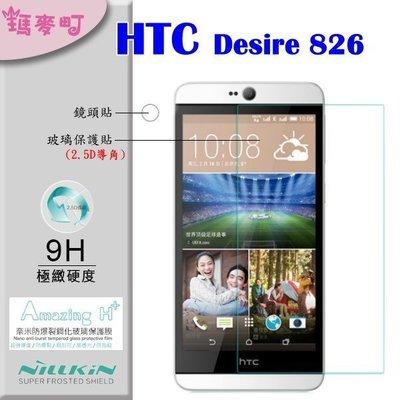 ~瑪麥町~ NILLKIN HTC Desire 826 Amazing H 防爆鋼化玻璃