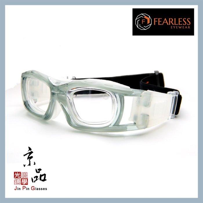 【FEARLESS】SHOOTER 01 透明灰 運動眼鏡 可配度數雙層鏡片 耐撞 籃球眼鏡 生存遊戲 JPG 京品眼鏡