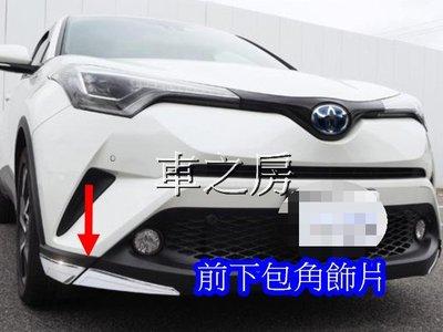 (車之房) CHR C-HR 專用 前包角 鍍鉻飾條 前包下飾條 前側飾條 四入 台製品 外銷日本件