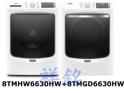 祥銘MAYTAG美泰克17公斤8TMHW6630HW滾筒洗衣機有蒸氣+美泰克16公斤8TMGD6630HW瓦斯型滾筒乾衣