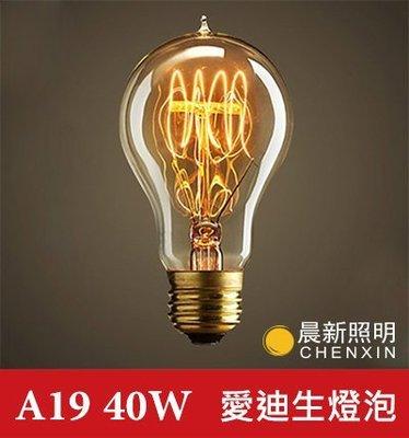 【晨新照明】AH04 LOFT 工業 愛迪生燈泡 A19 長笛燈泡 40W