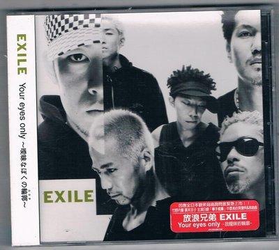 [鑫隆音樂]日語CD-放浪兄弟:Your eyes ones~我曖昧的輪廓 {AVJSG40196}全新