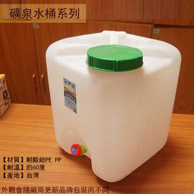 :::建弟工坊::雙象牌 大口 礦泉水桶 20L 20公升 方形 水龍頭 台灣製 耐酸鹼 儲水 塑膠桶 汽油 手提 蓄水
