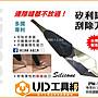 @UD工具網@ 台灣製 ORIX 專業矽利康刮除刀 ...