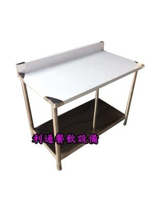 《利通餐飲設備》不鏽鋼 平台100cm 2層 100×56×80 工作平台 工作台 工作檯