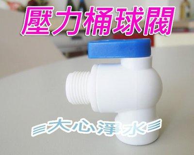 ≡大心淨水≡儲水桶球閥(藍白)2分牙3分管~~壓力桶/鋼桶/淨水器/過濾器/逆滲透/RO