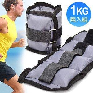 負重1KG綁手沙包1公斤綁腿沙包重力沙包沙袋手腕綁腳沙包鐵沙輔助舉重量訓練配件運動用品健身C109-5305【推薦+】