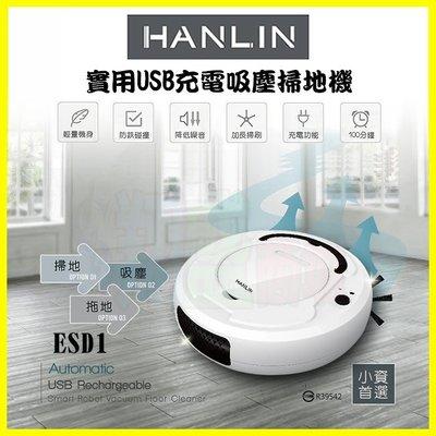 HANLIN 三合一掃地機器人ESD1...