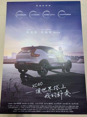 海報出清 桂綸鎂Volve X40海報(藍色大門/不能說的秘密/腿)