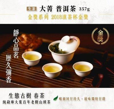 【老甘田】大箐 普洱茶(生茶)-金獎系列 357g