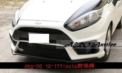 【空力套件改裝】ford 15-17fiesta前保桿 MK7.5