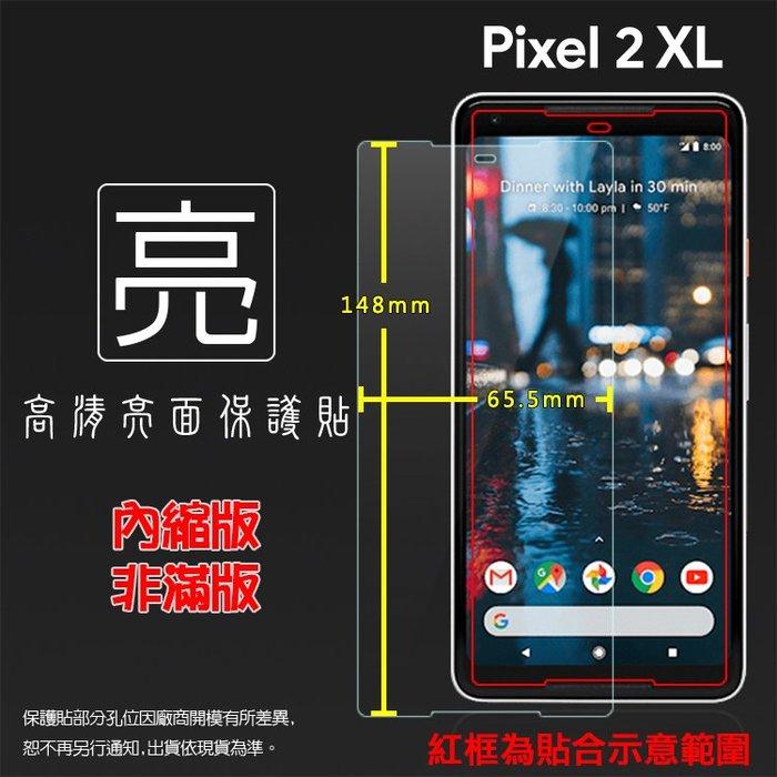 亮面螢幕保護貼 Google Pixel 2 XL 保護貼 軟性 高清 亮貼 亮面貼 保護膜 手機膜