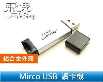 【飛兒】時尚質感 即插即用 讀寫迅速 鋁合金 Mirco USB 讀卡機 USB2.0 micro SD TF