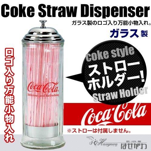 (I LOVE樂多)Coca-Cola 可口可樂吸管收納玻璃罐 打造居家/酒吧/店家裝飾情境自己來