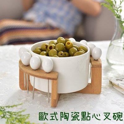 歐式陶瓷點心叉碗 居家餐廳橄欖碗水果沙拉碗_☆優購好SoGood☆
