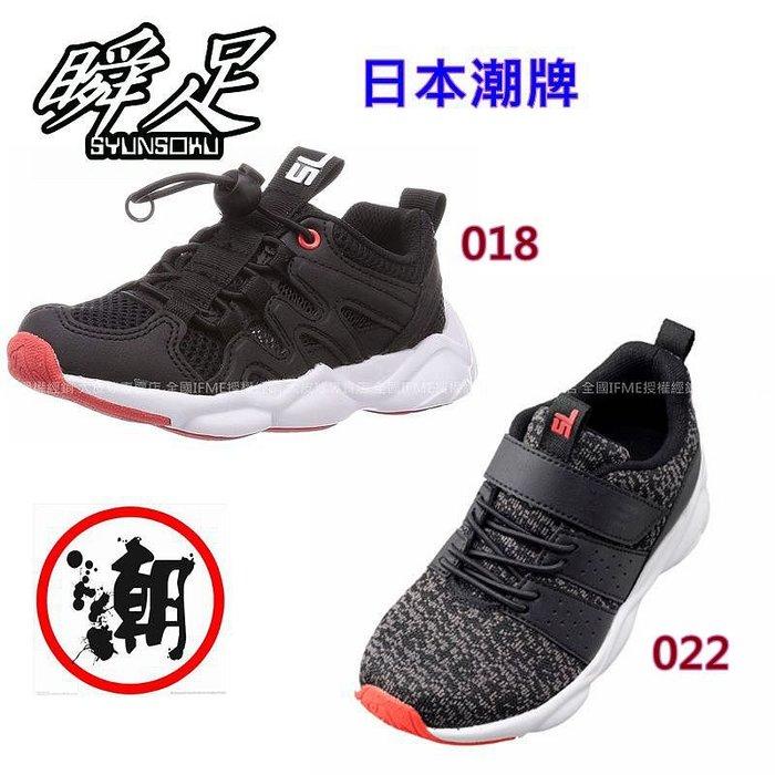 (送折扣碼)2020最新日本銷售第一SYUNSKOU瞬足極輕運動鞋老爹鞋~潮鞋流行款SL