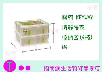 『 現貨供應 含稅 』聯府 KEYWAY 清靜居家收納盒(4格) W4 收納櫃/置物櫃/整理櫃/抽屜櫃 ㅏ掏寶ㅓ