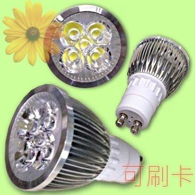 5Cgo【權宇】5W=50W 高亮度低溫 LED GU10 環保節能室內高顯色比照射 明豔珠寶燈 投射燈 含稅會員扣5%