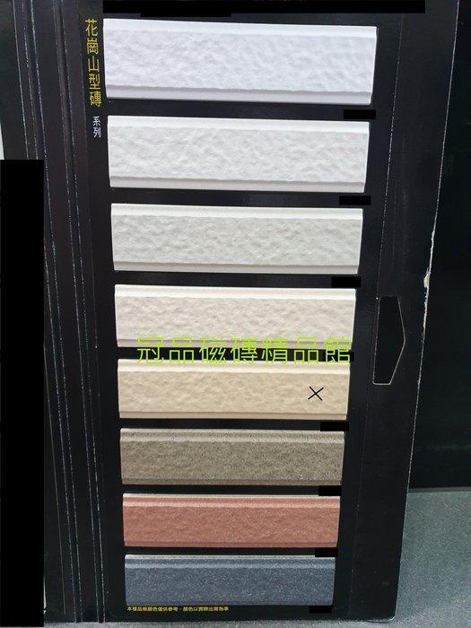 ◎冠品磁磚精品館◎國產精品 外牆 花崗山型磚(共七色)- 6X22.7cm