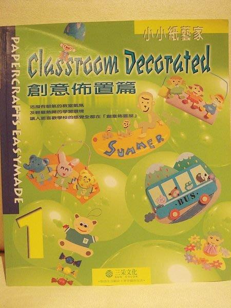 破盤清倉大降價!全新書【小小紙藝家-創意佈置篇】Classroom Decorated,僅此一本,低價起標無底價!免運!