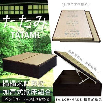 HOME MALL~日式簡約榻榻米+加高掀床組合  量身訂製規格~歡迎詢問報價