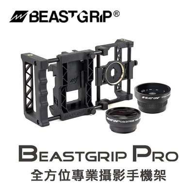 數位黑膠兔【Beastgrip Pro 全方位專業 攝影手機架 未含鏡頭】通用 37mm 0.43 拍照 錄影 廣角
