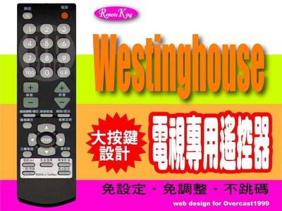 【遙控王】Westinghouse 西屋電視專用型遙控器_WT-2001、 WT-2001S、WT-2109、WT-2100V、WT-2100