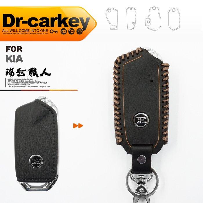 【鑰匙職人】KIA Stinger GT 起亞 汽車 晶片 感應鑰匙 鑰匙皮套 鑰匙包保護皮套