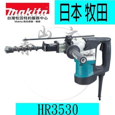 『青山六金』附發票 Makita 牧田 HR3530 六角軸 電動鎚鑚 (35mm) 非HR4030C 日本製