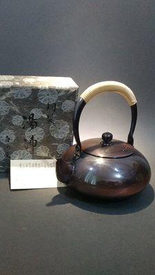 ☆清沁苑☆//清倉特價品出清// 日本茶道具~白川堂 銅製 古銅色湯沸 銅壺 銅瓶(厚胎)~d556