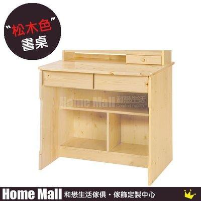 HOME MALL~亞倫松木書桌(下座) $2900 (雙北市免運費)5T