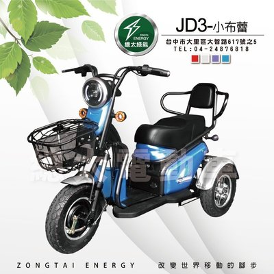 【總太電動車】JD3-小布蕾(鉛酸)電動三輪車-電動代步車-代步工具