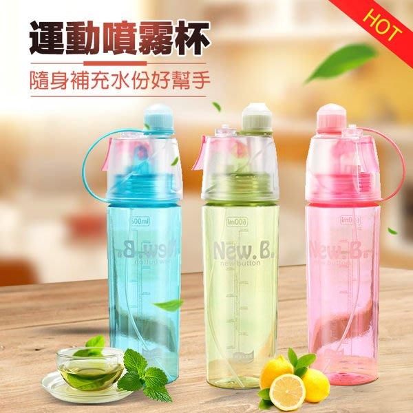 600ml容量專業運動噴霧水壺 夏季便攜式飲水瓶 多功能創意水瓶【LE001】