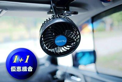 【1+1優惠組合】4.5吋/強力夾扇/無段調速/12V電風扇/汽車風扇/軸流扇/後座出風扇/涼風扇/夾扇/循環扇