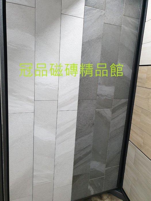 ◎冠品磁磚精品館◎國產精品 霧面石英石紋磚 (共二色)–20X80 CM