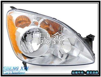 《晟鑫》全新 高品質 本田 HONDA CRV 2.5代 05 06年 晶鑽 黃片 原廠型 大燈 單一顆價格