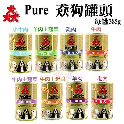 *WANG*【單罐】Pure《猋罐頭》385g 狗罐頭 多種口味可選