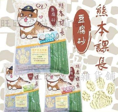日本《熊本課長》豆腐貓砂 7L 2.8kg/ 包 lovecat 愛寵 貓砂 原味 綠茶 水蜜桃 豆腐砂 【S815】 台中市