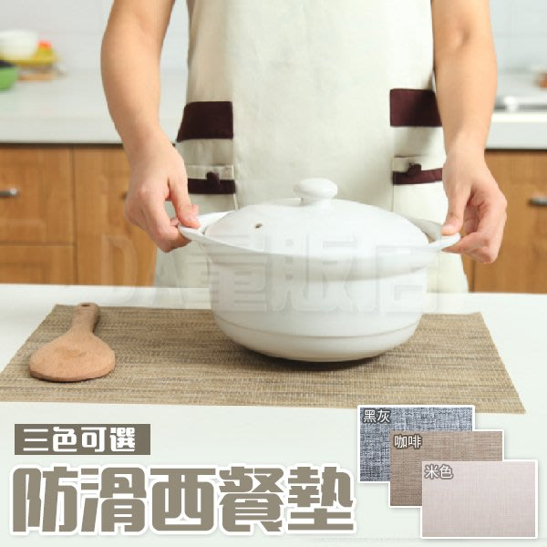 編織餐墊 歐風 雙色編織 防滑隔熱墊 餐桌墊 可重複使用 居家裝飾 擺飾 三色可選