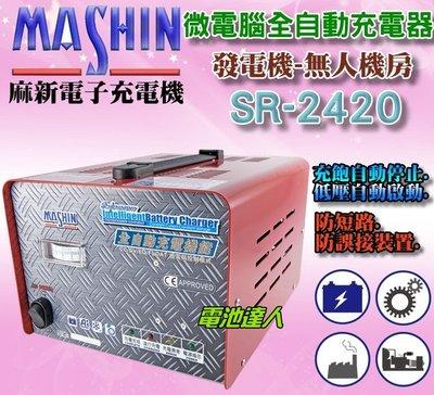 【電池達人】麻新電子 全自動控制 SR-2420 電瓶充電機 電池充電器 附電流表 大樓發電機 消防幫浦 24V20A