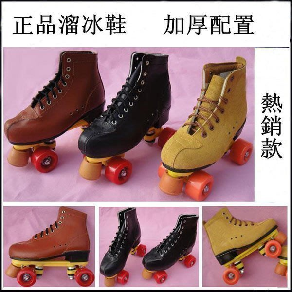 【易發生活館】新品四輪牛皮雙排溜冰鞋 雙排輪 輪滑鞋溜冰場旱冰成年溜冰鞋 四輪溜冰鞋