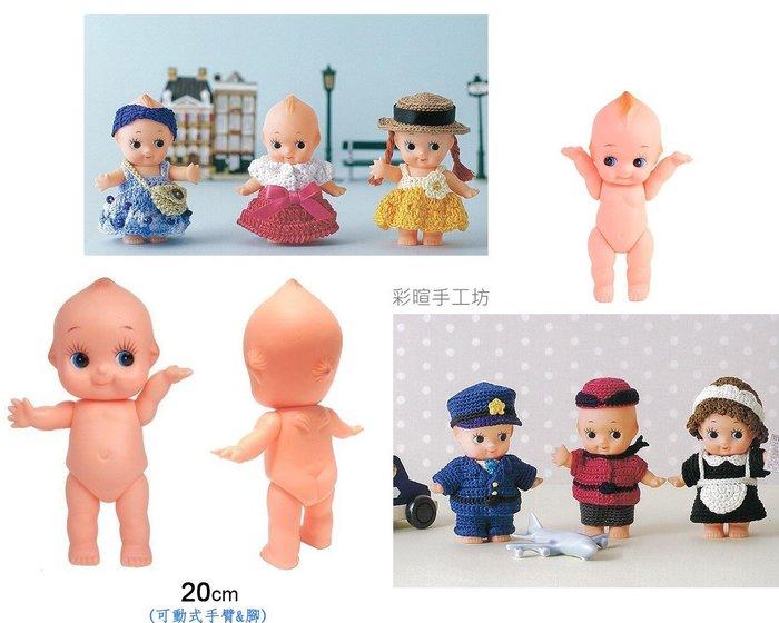 毛線編織 Q比娃娃7.5cm可動式手臂~衣服、帽子、圍巾~可愛療癒 ~ 藝材料、編織工具、
