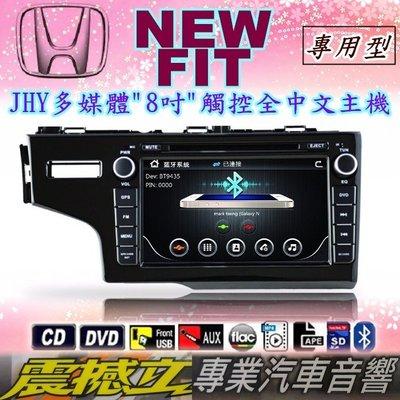 """震撼立音響 JHY HONDA NEW FIT """"8吋"""" DVD觸控螢幕主機 內建/數位/導航/藍芽/USB/SD"""
