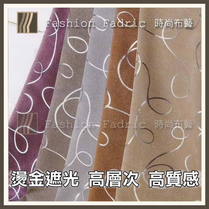 遮光窗簾 亮絲燙金 素色系列 (TW1168) 遮光約80-90%