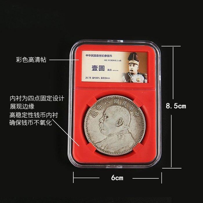 袁大頭銀元鑒定盒龍船洋小頭保護盒銀幣盒評級幣盒收藏盒(200元以上發貨