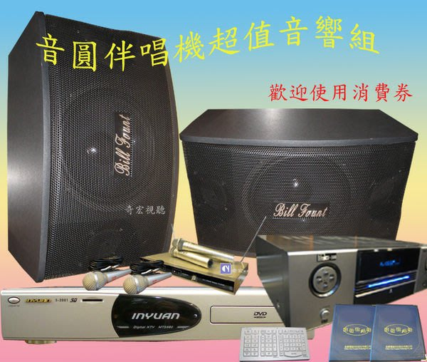 音圓電腦伴唱機最讚音響擴大喇叭大組合買就送大型鍵盤再送5000無線麥克風有門市可試聽音響店推薦萬華音響維修推薦士林點歌機