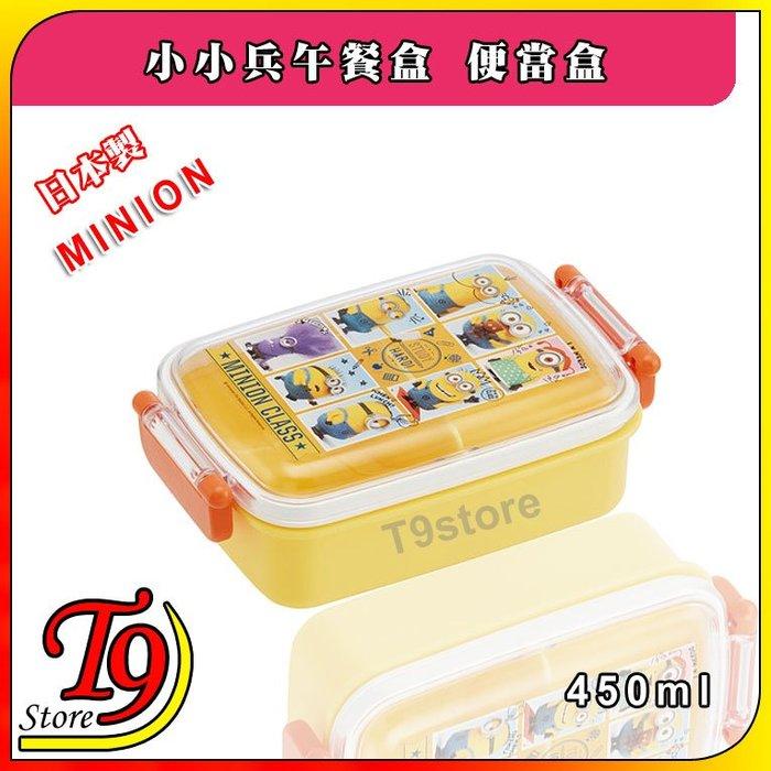 【T9store】日本製 Minion (小小兵) 午餐盒 便當盒 飯盒 (450ml)