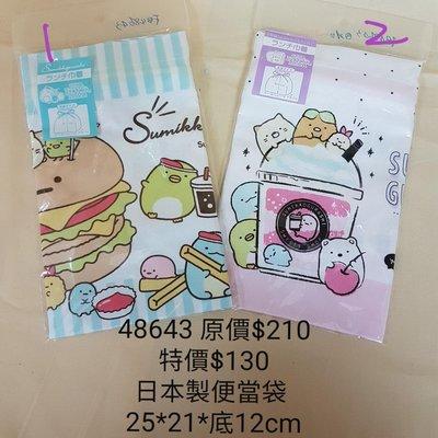 #特價品【日本進口】角落生物/角落小夥伴~日本製便當袋原價$210 特價$130
